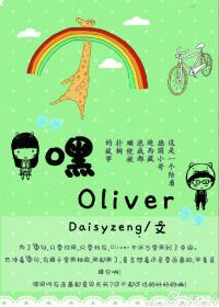 嘿oliver之德国小哥的爱情封面