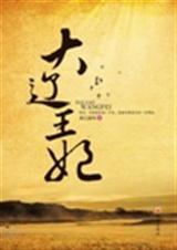 大辽王妃(又名:穿越千年的爱)封面