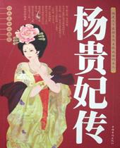 杨贵妃传封面