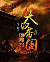 大汉帝国风云录封面
