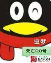 死亡QQ号封面