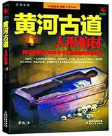 黄河古道��:人形棺材封面