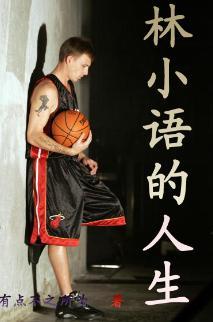 林小语的人生封面