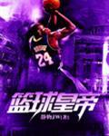 篮球皇帝封面