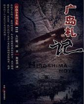 广岛札记封面