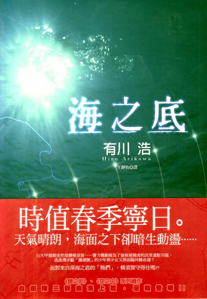 海之底(自卫队三部曲之三)封面