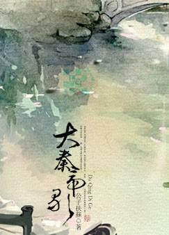 大秦帝歌封面