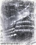 网游航海之王封面