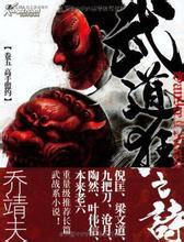 武道狂之诗卷五 高手盟约封面