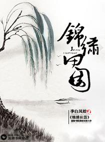 锦绣田园封面