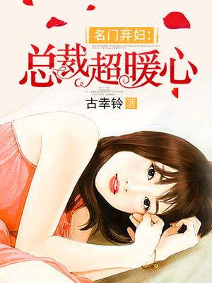 名门弃妇:总裁超暖心封面