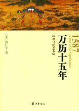 黄仁宇万历十五年封面