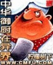 中华御厨在异界封面