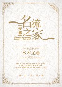 (安娜・卡列尼娜同人)名流之家[安娜]封面