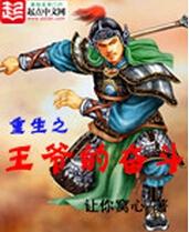 重生之王爷的奋斗封面