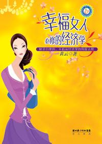 幸福女人必修的经济学封面