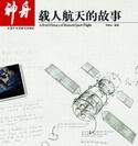 神舟:载人航天的故事