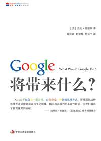 Google将带来什么
