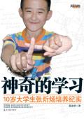 神奇的学习:10岁大学生张�造九嘌�纪实(选载)