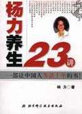 杨力养生23讲:让你多活十年