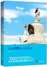 你知西藏的天有多蓝
