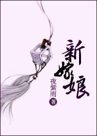 新嫁娘 (高积分完结文~)_